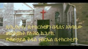 DHKG CHURCH